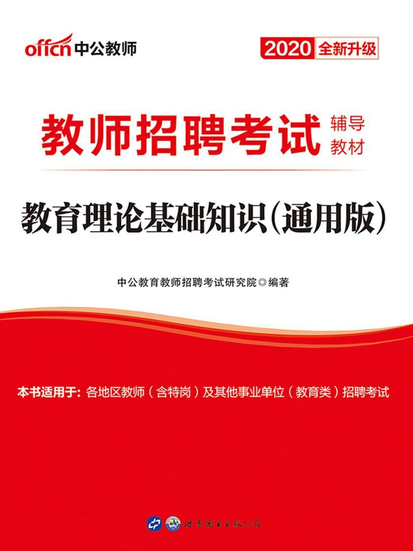 中公2020教师招聘考试辅导教材教育理论基础知识(通用版)(全新升级)
