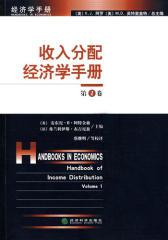收入分配经济学手册(第1卷)(仅适用PC阅读)