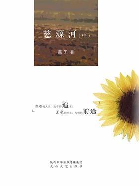 慈源河(中)
