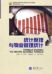 统计原理与物业管理统计