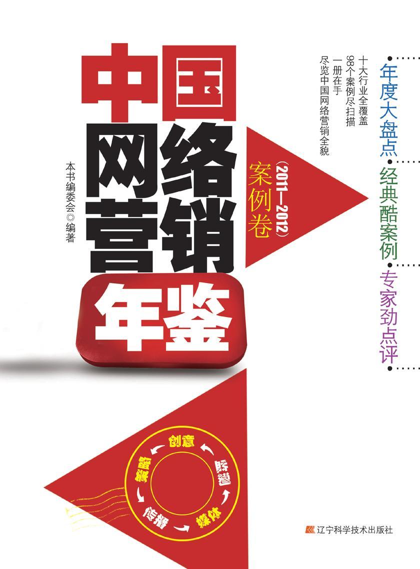 中国网络营销年鉴:案例卷(2011—2012)