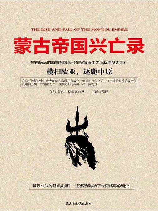蒙古帝国兴亡录