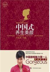 中国式养生美颜(试读本)