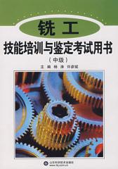 铣工技能培训与鉴定考试用书(中级)(仅适用PC阅读)