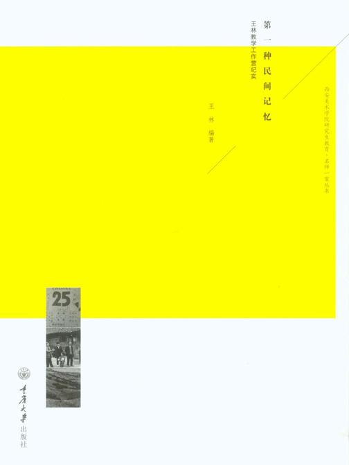 第一种民间记忆:王林教学工作营纪实