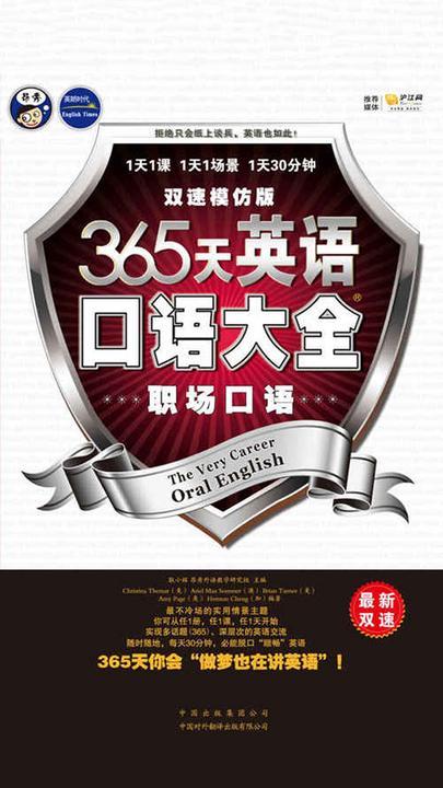 365天英语口语大全:职场口语·双速模仿版