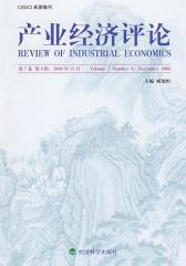 产业经济评论.第7卷.第4辑(总第16辑)(仅适用PC阅读)