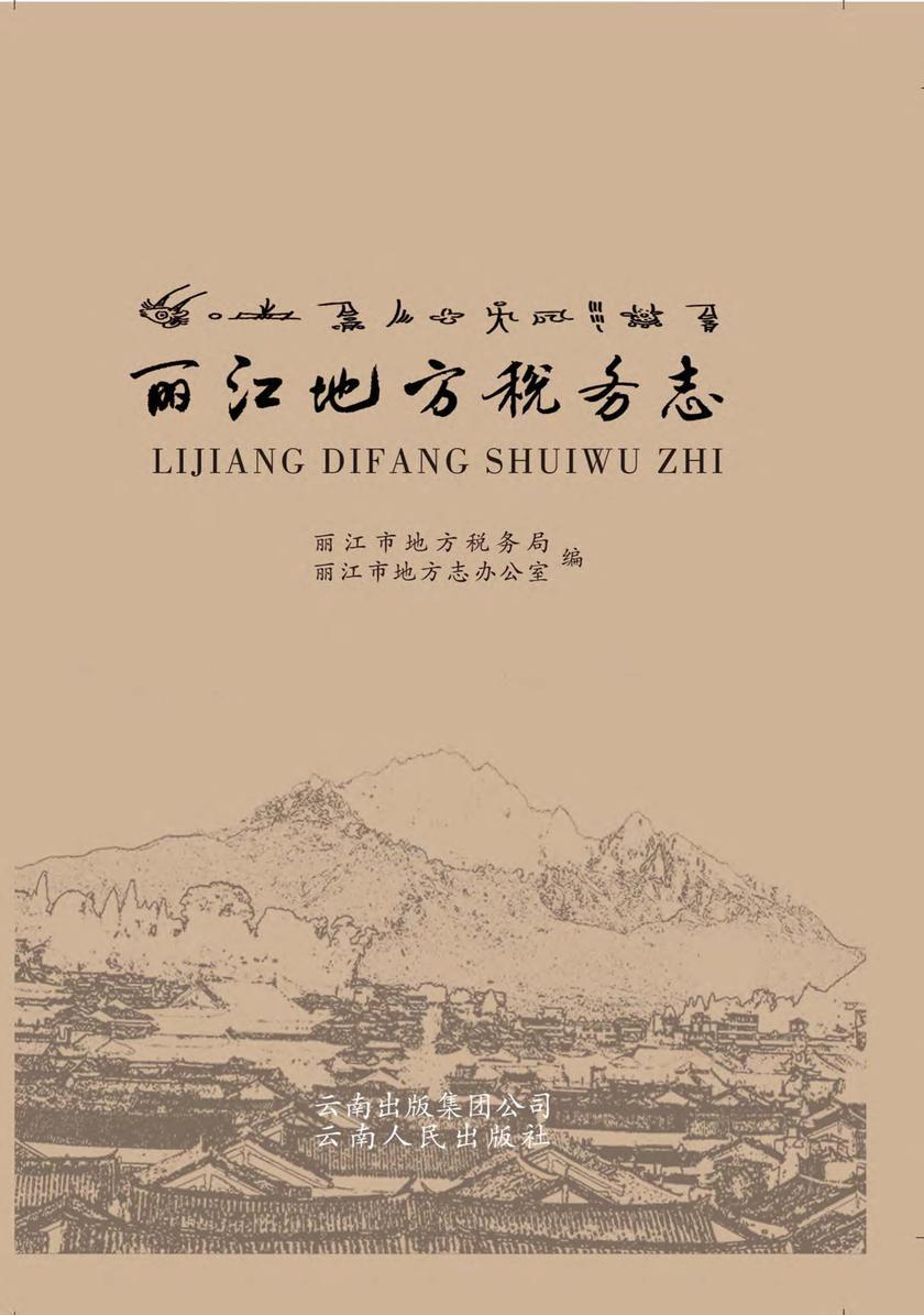 丽江地方税务志
