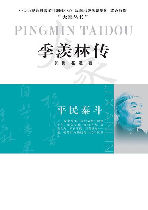 平民泰斗——季羡林传