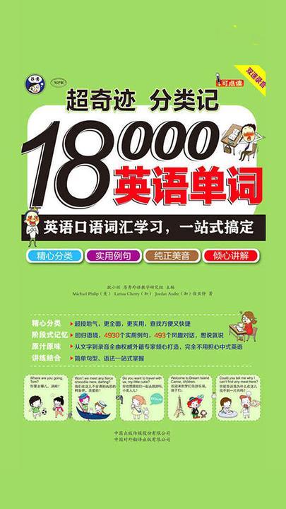 超奇迹分类记18000英语单词