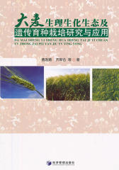 大麦生理生化生态及遗传育种栽培研究与应用(仅适用PC阅读)