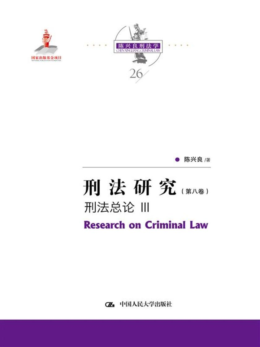 刑法研究(第八卷)刑法总论 III(国家出版基金项目)