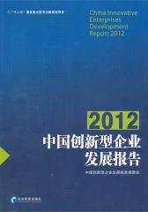 中国创新型企业发展报告2012(仅适用PC阅读)
