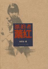 飘泊者萧红(试读本)