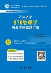 [3D电子书]圣才学习网·河海大学870管理学历年考研真题汇编(仅适用PC阅读)