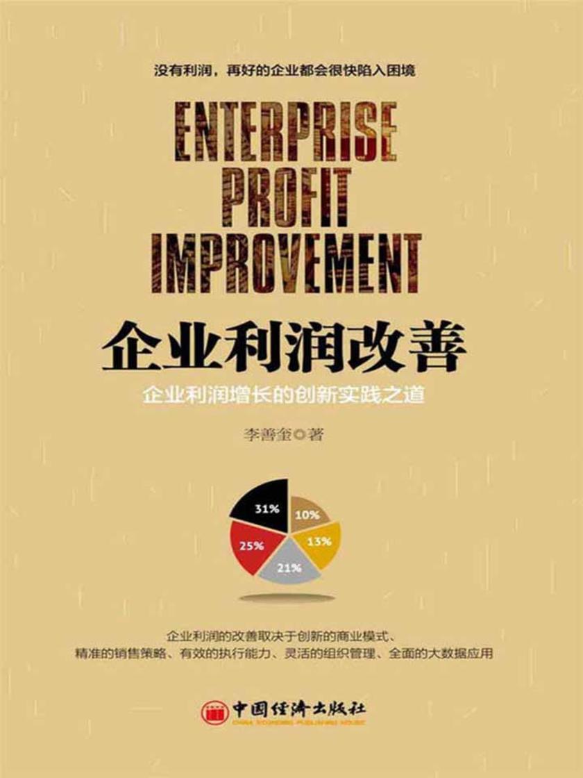 企业利润改善:企业利润增长的创新实践之道