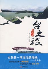 台之旅-深度人文游(试读本)
