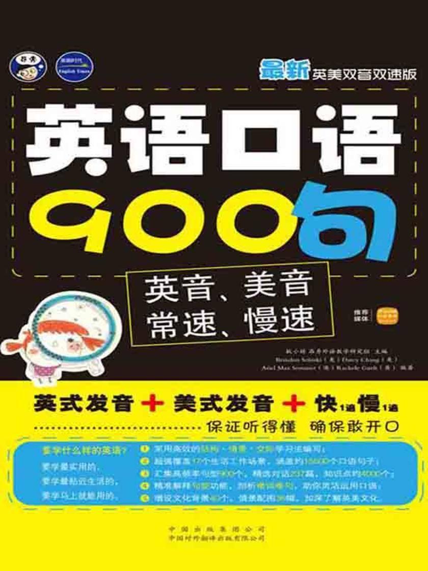英语口语900句·最新英美双音双速版