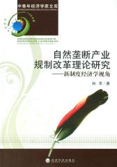 自然垄断产业规制改革理论研究——新制度经济学视角(仅适用PC阅读)