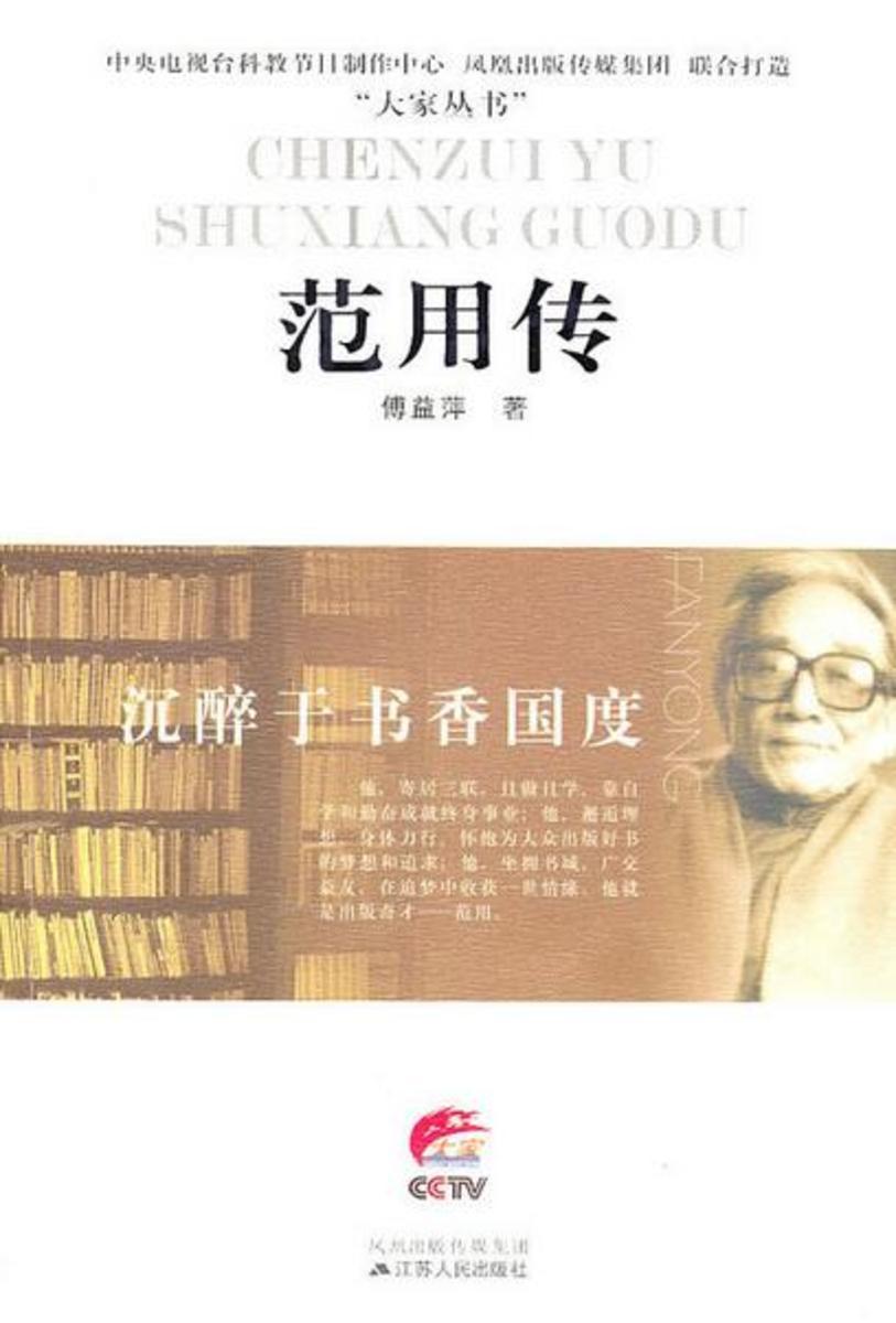 沉醉于书香国度——范用传