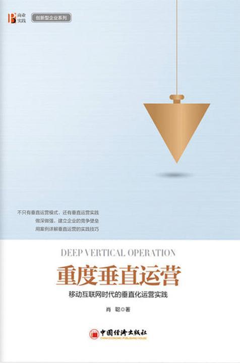 重度垂直运营:移动互联网时代的垂直化运营实践