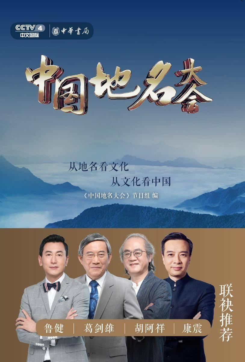 中国地名大会