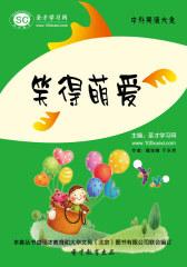 [3D电子书]圣才学习网·中外笑话大全:笑得萌爱(仅适用PC阅读)