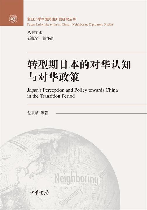 转型期日本的对华认知与对华政策--复旦大学中国周边外交研究丛书