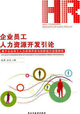 企业员工人力资源开发引论:基于企业员工人力资源开发与创新能力培育研究