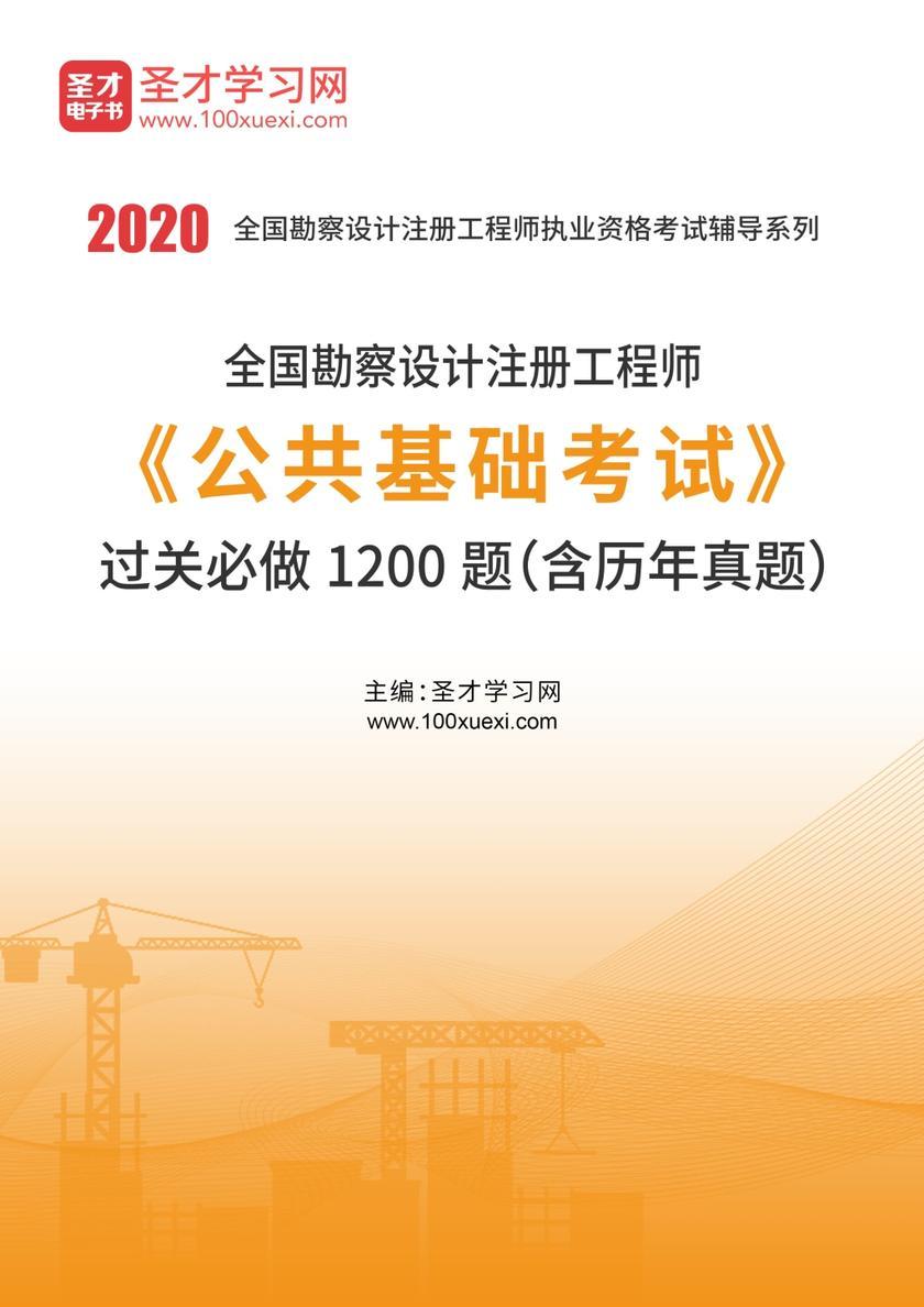 2020年全国勘察设计注册工程师《公共基础考试》过关必做1200题(含历年真题)