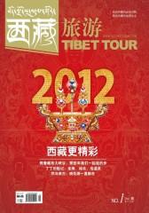 西藏旅游 月刊 2012年1月(电子杂志)(仅适用PC阅读)