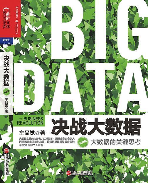 决战大数据(升级版):大数据的关键思考