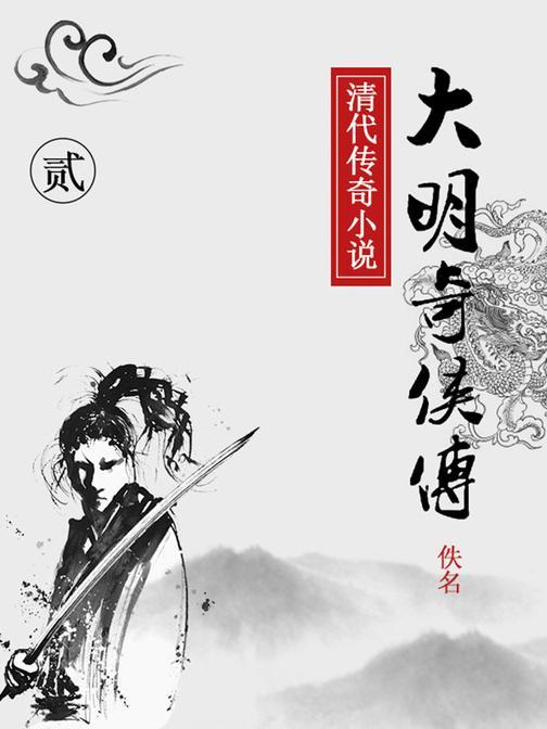 大明奇侠传(二)