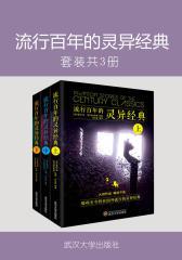 流行百年的灵异经典(全3册)