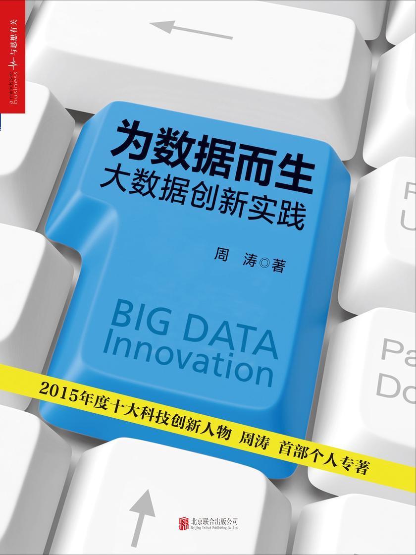为数据而生:大数据创新实践