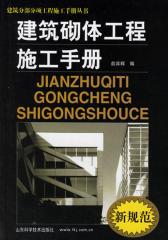 建筑砌体工程施工手册(仅适用PC阅读)