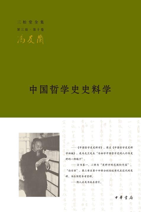 中国哲学史史料学(精)
