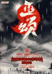 巫颂(  部)上--引领2009探秘小说新潮流(试读本)