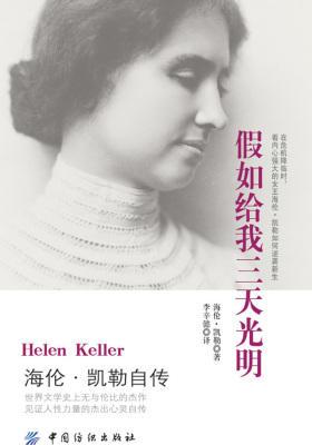 假如给我三天光明:海伦·凯勒自传