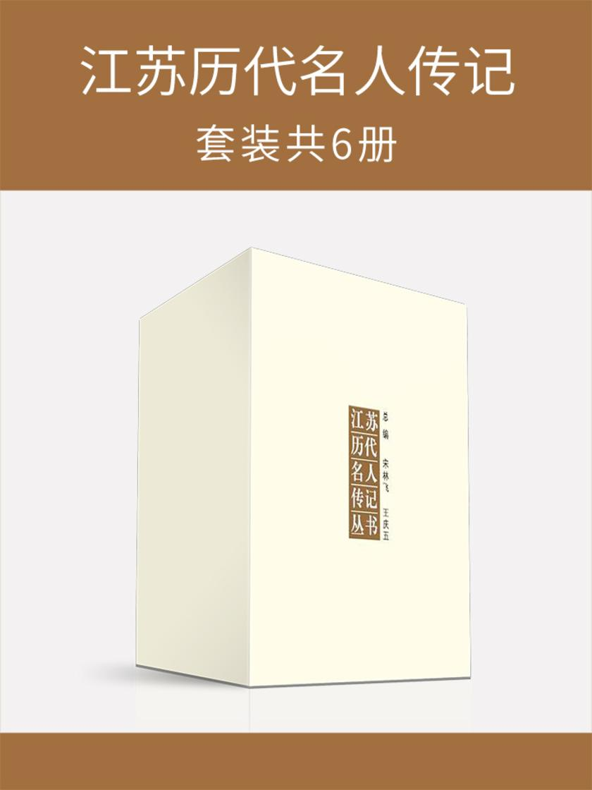 江苏历代名人传记(套装共6册)
