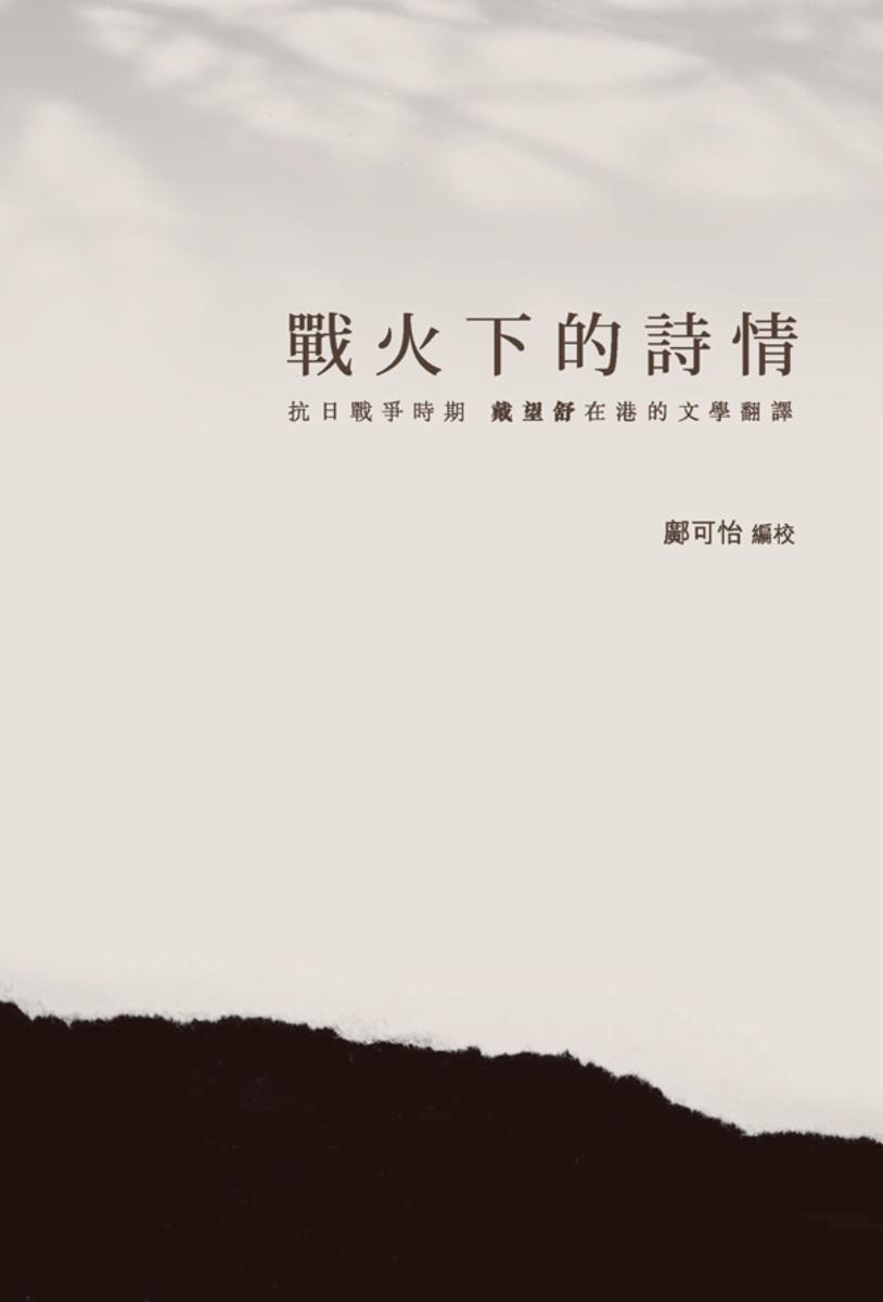 戰火下的詩情 ── 抗日戰爭時期戴望舒在港的文學翻譯