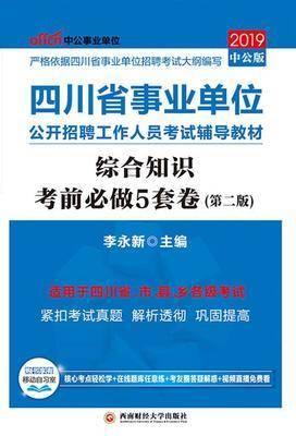 中公2019四川省事业单位公开招聘工作人员考试辅导教材综合知识考前必做5套卷