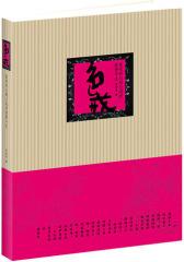 色·戒:张爱玲与胡兰成的前世今生(试读本)