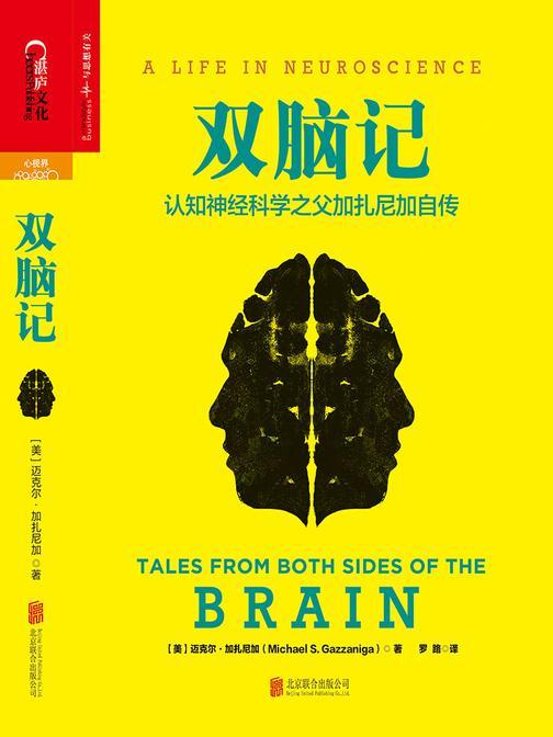 双脑记:认知神经科学之父加扎尼加自传