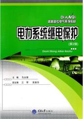 电力系统继电保护(仅适用PC阅读)