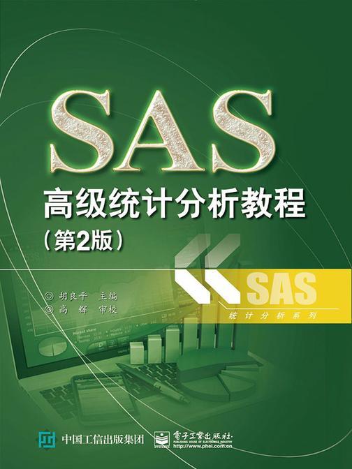 SAS高级统计分析教程(第2版)