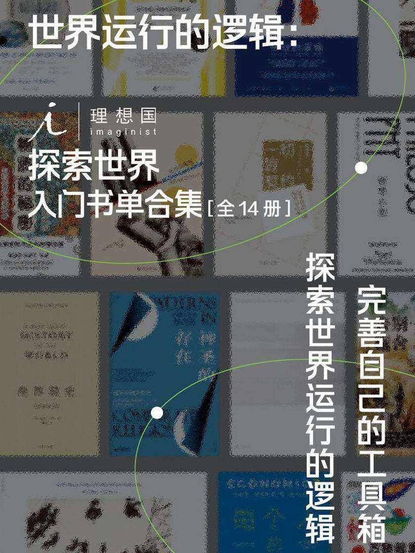 世界运行的逻辑:理想国探索世界入门书单合集(全14册)