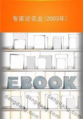 专家论农业(2003年)