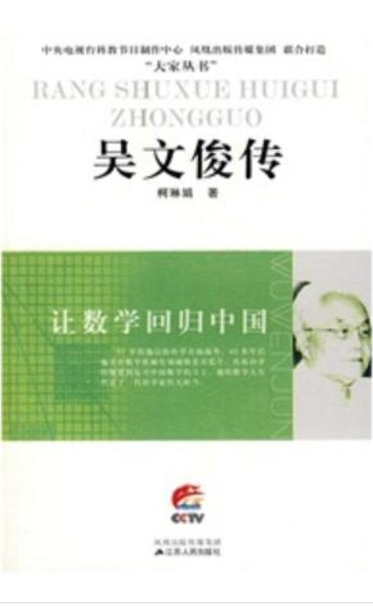 让数学回归中国——吴文俊传