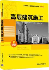 高层建筑施工 高等院校土建类创新规划教材 基础课系列(试读本)